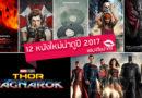 ปักธงรอเลย!! 12 หนังใหม่น่าดูปีหน้า 2017 แซ่บจวือปาก!!