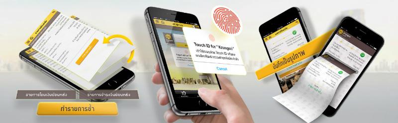 Krungsri Touch ID