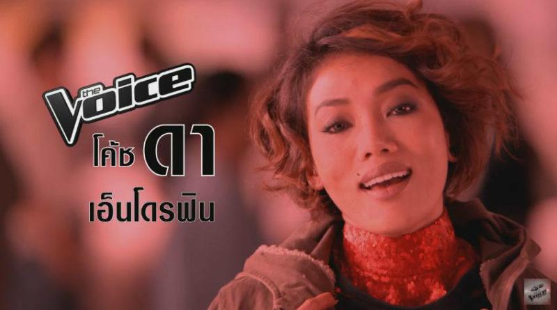 """10 เหตุผล """"ดา เอ็นโดรฟิน"""" บนเก้าอี้โค้ช The Voice Thailand"""