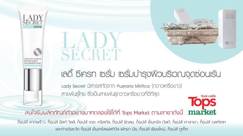 ladysecret04_2