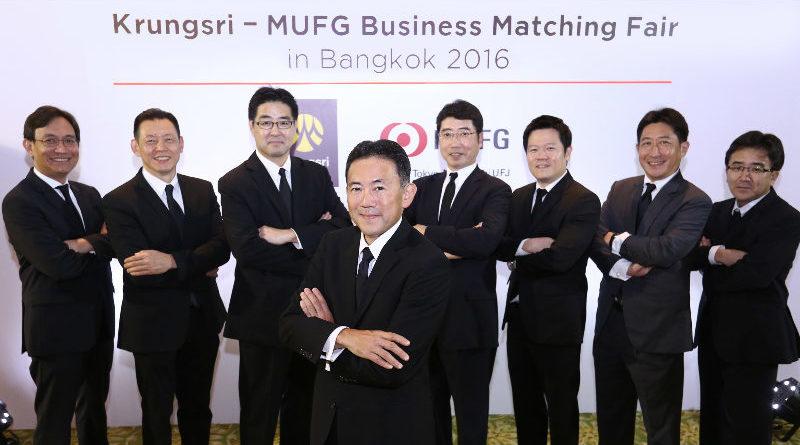 Krungsri-MUFG Business Matching Fair 2016 ทุบสถิติใหม่ในรอบ3 ปี! กรุงศรี จับคู่ธุรกิจวันเดียว 400 คู่