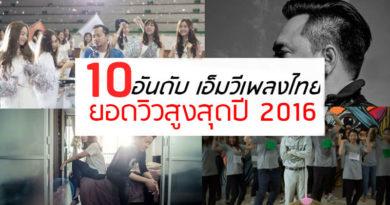 เปิดวนไป! 10 อันดับ MV เพลงไทยบน YouTube ที่มียอดเข้าชมสูงสุดประจำปี 2016