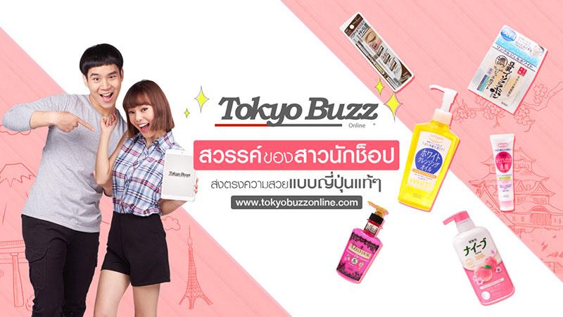 tokyo-buzz5