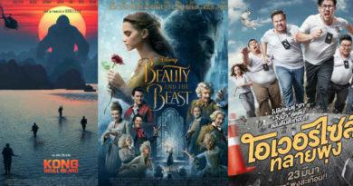 อัปเดต 10 อันดับหนังใหม่น่าดู ประจำเดือนมีนาคม 2560