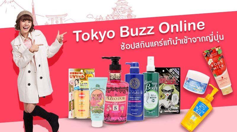 สายช้อปพร้อมคลิก! ช้อปสกินแคร์แท้นำเข้าจากญี่ปุ่น กับ Tokyo Buzz Online ได้ส่วนลดต่อเนื่อง 30%