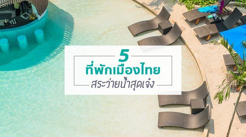 5 ที่พักเมืองไทย สระว่ายน้ำโคตรเจ๋ง