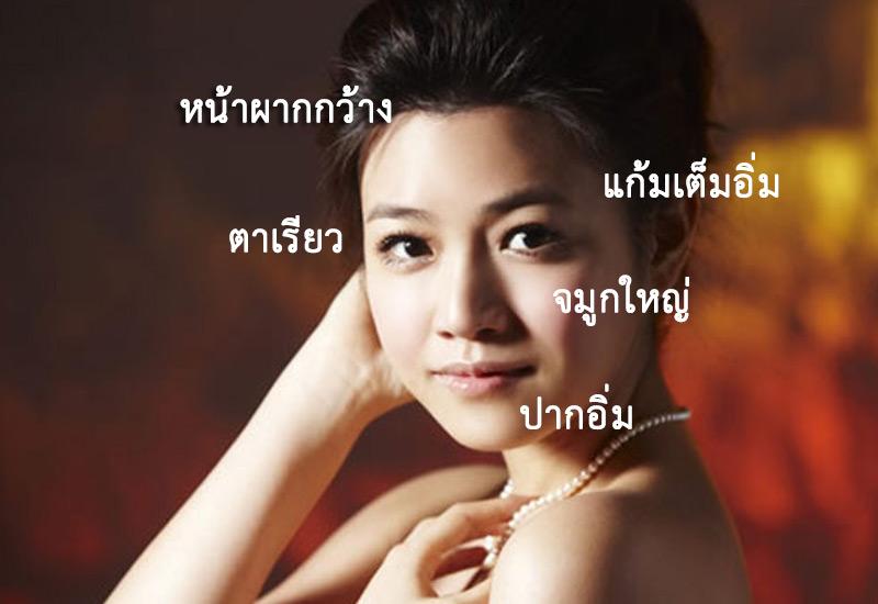 5 จุดเช็กโหงวเฮ้ง ผู้หญิงวาสนาดี ได้แต่งสามีรวย | Tookhuay