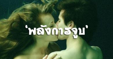จูบวนไปค่ะ! 8 ข้อดี 'พลังการจูบ'