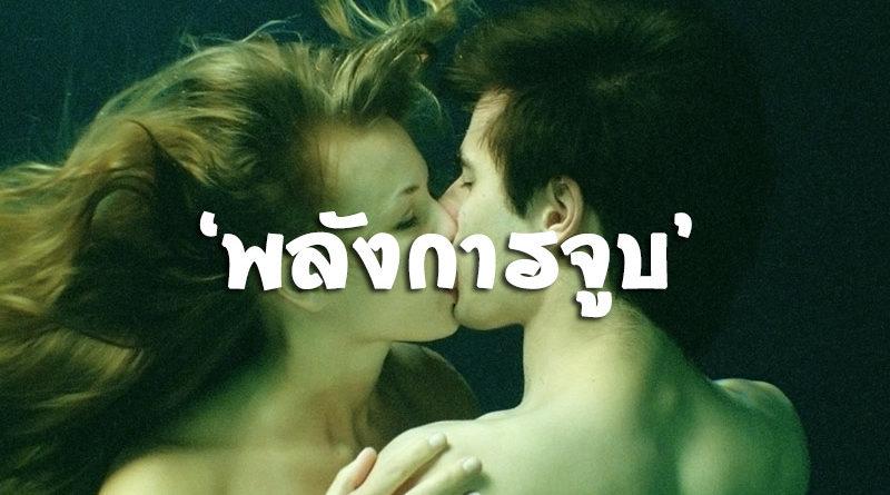 จูบวนไปค่ะ-8-ข้อดี-พลังการจูบ