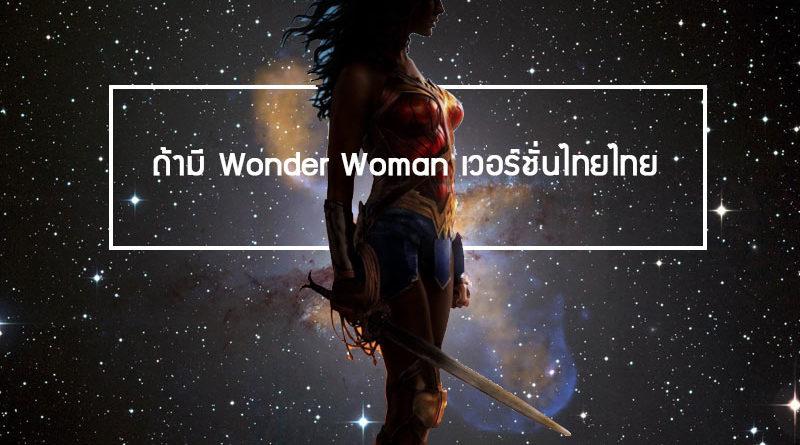 ถ้า Wonder Woman เวอร์ชั่นไทยไทย ใครคือซูเปอร์ฮีโร่หญิงที่แข็งแกร่งที่สุด