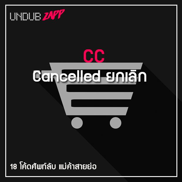 ศัพท์แม่ค้าสายย่อ-CC Cancelled ยกเลิก