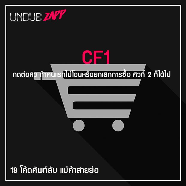ศัพท์แม่ค้าสายย่อ-CF1 กดต่อคิว ถ้าคนแรกไม่โอนหรือยกเลิกการซื้อคิวที่2ก็ได้ไป