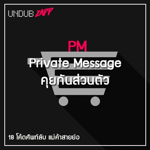 ศัพท์แม่ค้าสายย่อ PM Private Message