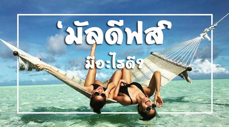 หมู่เกาะมัลดีฟส์มีดีอะไร ทำไมดาราวงการบันเทิงไทยถึงชอบไปเที่ยวกันจัง