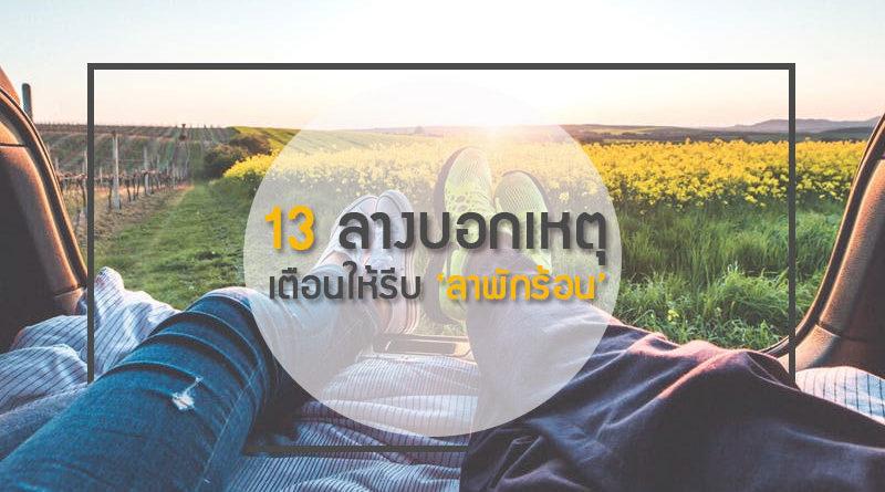 13-สัญญาณ-ลาพักร้อน-web