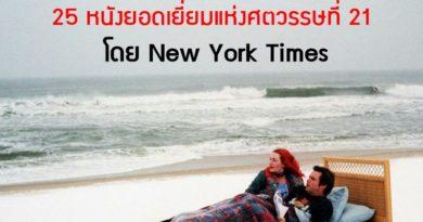 เก็บไปกี่เรื่อง! New York Times จัดอันดับ 25 หนังดีที่สุดในศตวรรษที่ 21