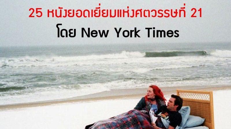 25 หนังดี New York Times
