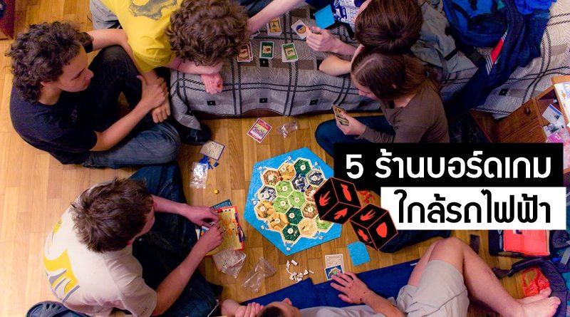 5 ร้าน Board Game ใกล้รถไฟฟ้า