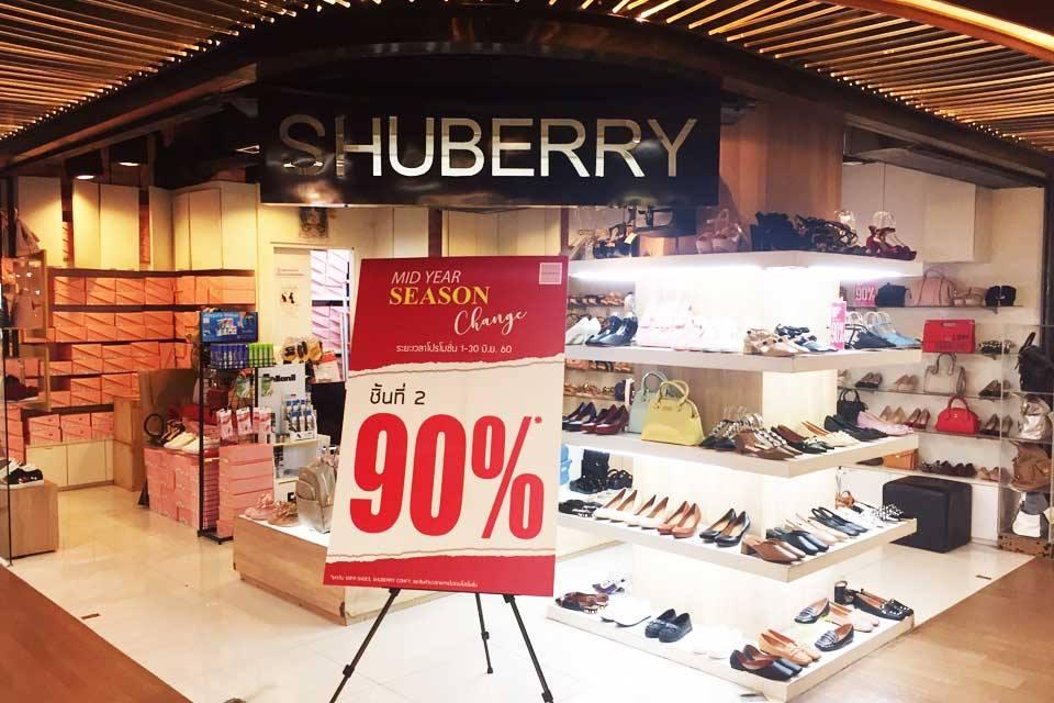 Shuberry ชิ้นสองลด 90%