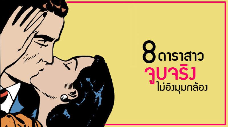 8 ดาราสาวทุ่มสุดตัว เล่นจริง จูบจริง ไม่อิงมุมกล้อง