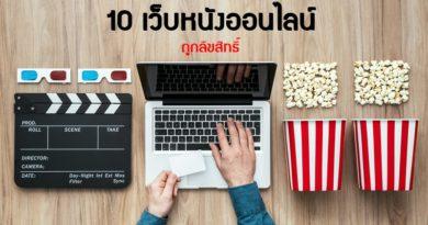Movie Times!! ดูหนังออนไลน์ HD ถูกลิขสิทธิ์ 10 ค่ายนี้ดีที่สุด