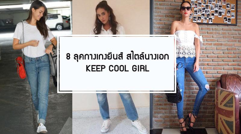 8ลุคเสื้อขาว-กางเกงยีนส์นางเอก
