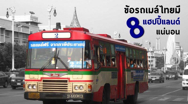 """ขอแค่นี้พอ! 8 ข้อที่ """"รถเมล์ไทย"""" ควรจะมีได้ตั้งนานแล้ว"""