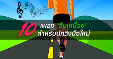 ลืมเหนื่อย 10 เพลงแนะนำที่นักวิ่งมือใหม่ควรโหลดไว้ฟังตอนวิ่ง