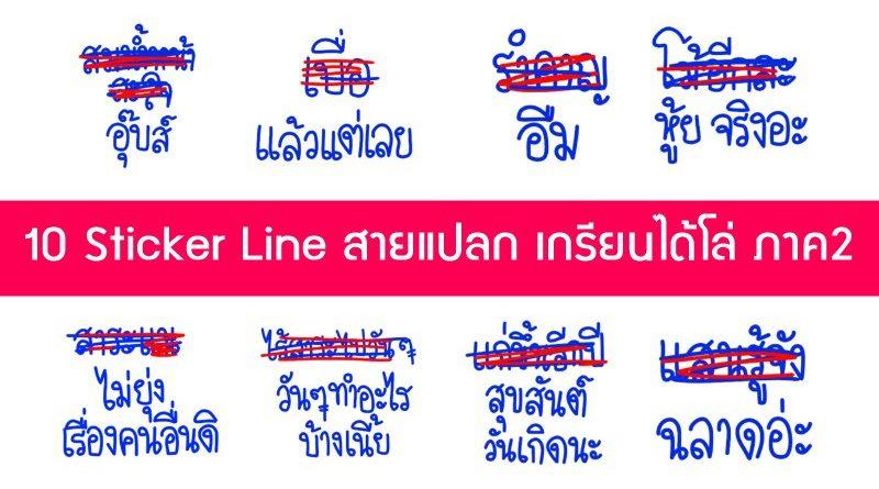 10 Sticker Line สายแปลก เกรียนได้โล่ ภาค2