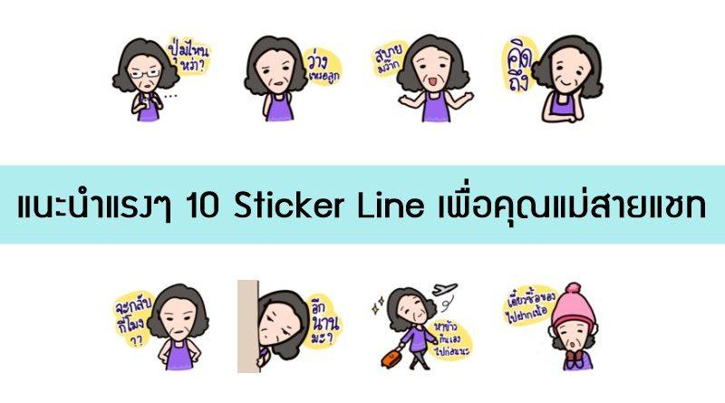 10 Sticker Line เพื่อคุณแม่ไฮเทค