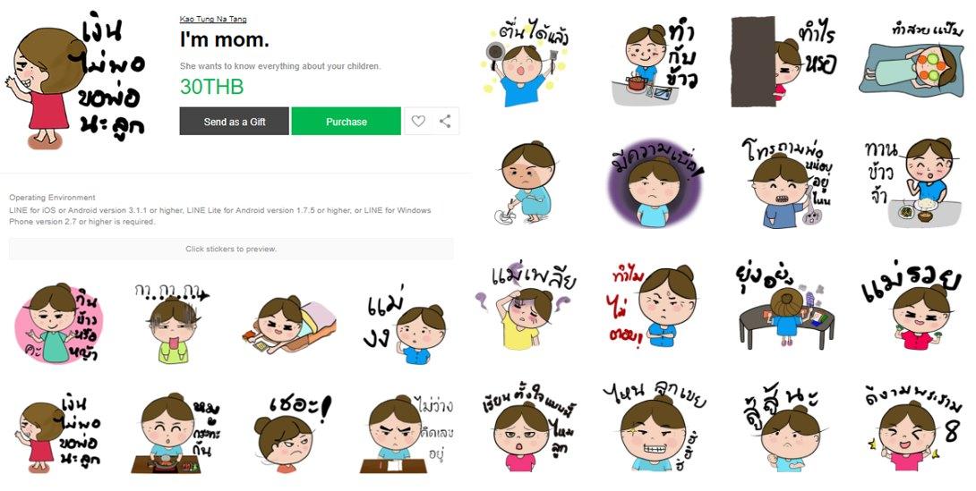 StickerLine-คุณแม่-I'm mom