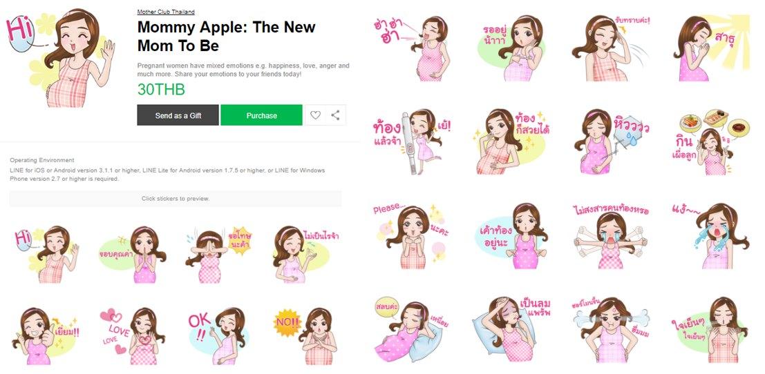 StickerLine-คุณแม่-Mommy Apple