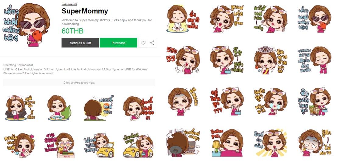 StickerLine-คุณแม่-SuperMommy