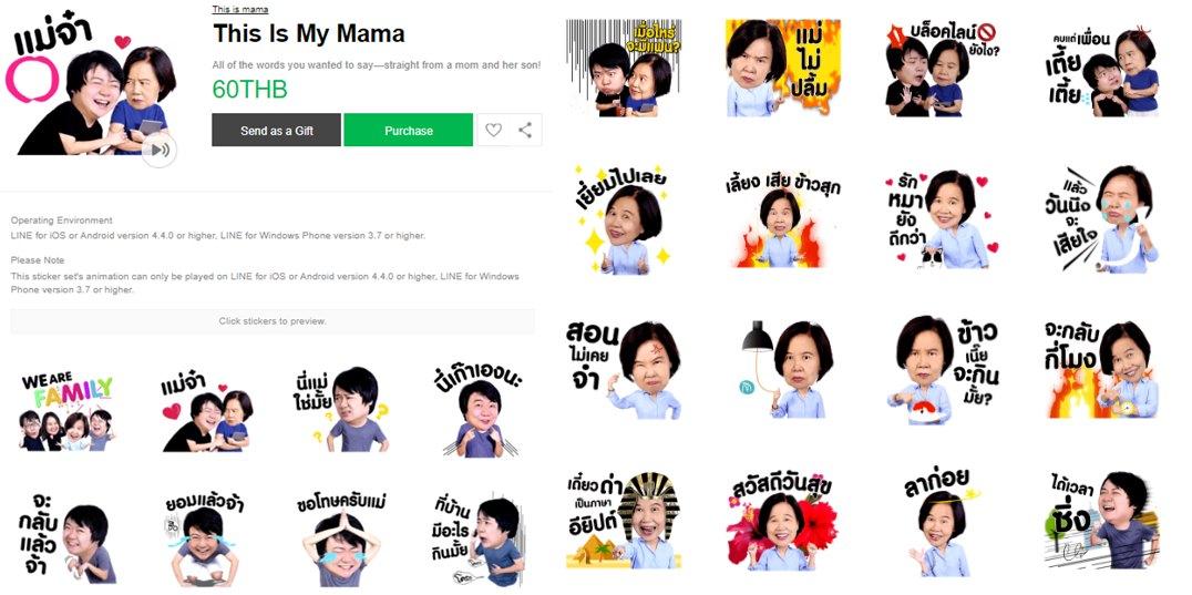 StickerLine-คุณแม่-This Is My Mama