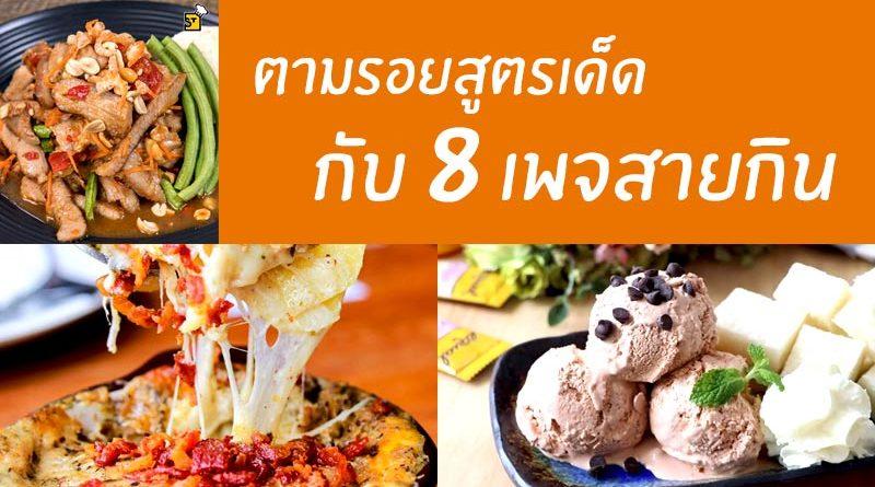food-fanpage