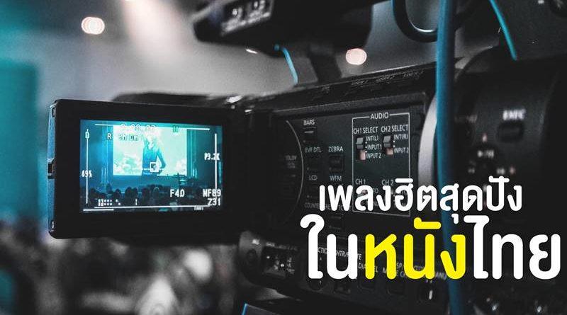 เพลงฮิตสุดปังในหนังไทย