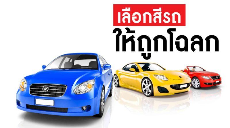 เลือกสีรถให้ถูกโฉลก