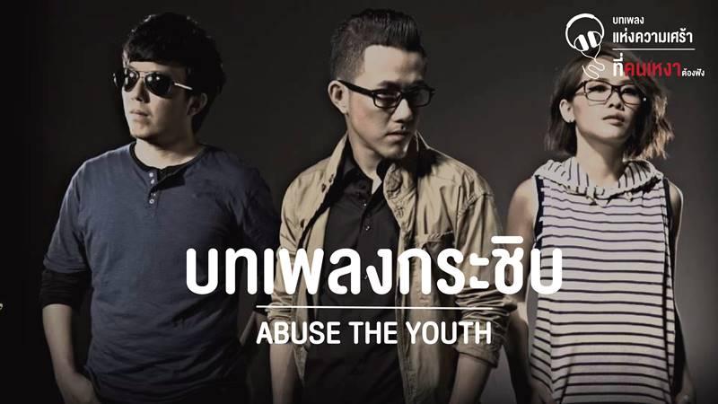 บทเพลงกระซิบ ABUSE THE YOUTH
