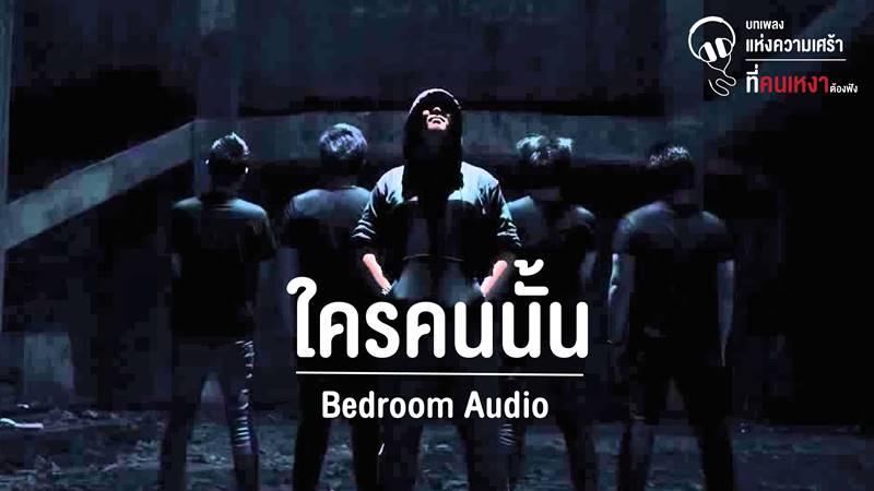 ใครคนนั้น Bedroom Audio
