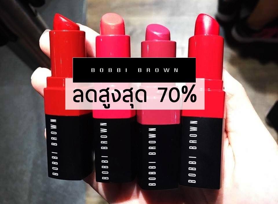 1. Bobbi Brown ลด 70% 1แถม1 เพียบ