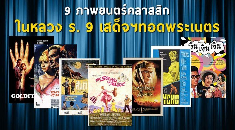 9 ภาพยนตร์คลาสสิก ในหลวงรัชกาลที่ 9 เสด็จฯทอดพระเนตร