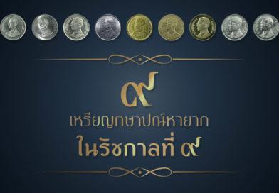 ระลึกไว้ในความทรงจำ 9 เหรียญกษาปณ์หมุนเวียนหายาก ในรัชกาลที่ 9 ที่เหล่านักสะสมตามหา
