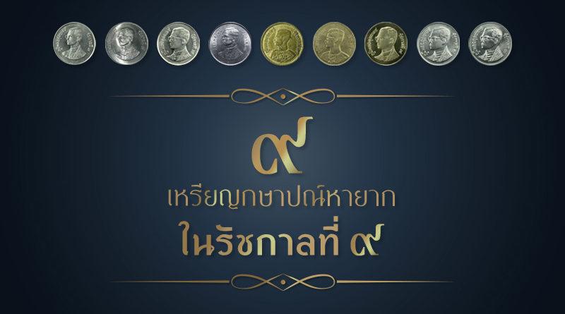 9 เหรียญกษาปณ์หมุนเวียนหายากในรัชกาลที่ 9 ที่เหล่านักสะสมตามหาระลึกไว้ในความทรงจำ