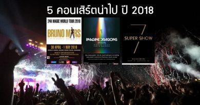 จองตั๋วให้ทัน!! 5 คอนเสิร์ตระดับโลก โคตรน่าไป มาไทยแน่ปี 2018