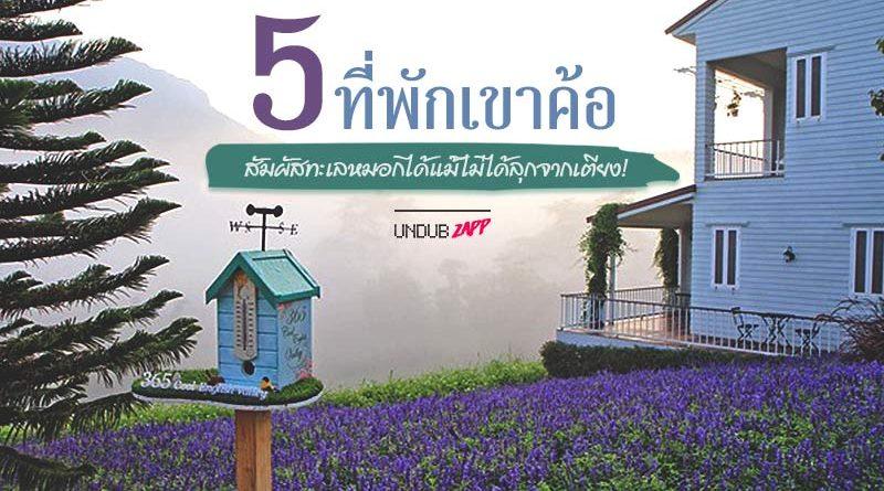 Sunset Resort Khao Kho Undubzapp