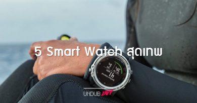 5 Smart Watch สุดเทพ Manage ชีวิตยุ่งๆ ด้วยคลิกเดียว!!