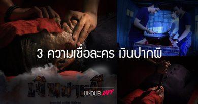 ชวนขนหัวลุก! 3 ความเชื่อสุดหลอนของไทย ในละคร 'เงินปากผี'
