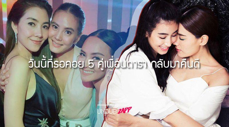 น้ำตารื้น…เมื่อคืนดีกัน! 4 คู่เพื่อนรักดารา จูบปากคืนดี อดีตเคยห่างกันสักพัก!!