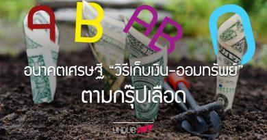 "AB A B O รวยไม่รวยเดี๋ยวรู้! ""วิธีเก็บเงิน-ออมทรัพย์"" ตามกรุ๊ปเลือด"