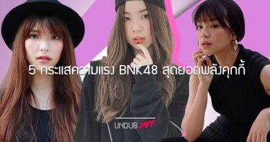 """5 ปรากฏการณ์ """"พลังคุกกี้"""" BNK48 สวนกระแส(ขาลง)วงการเพลงไทย"""